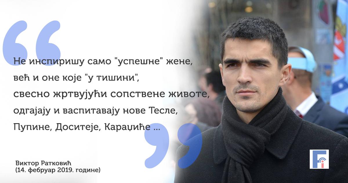 """Виктор Ратковић о серијалу ТВ Форум """"Оне нас инспиришу"""""""