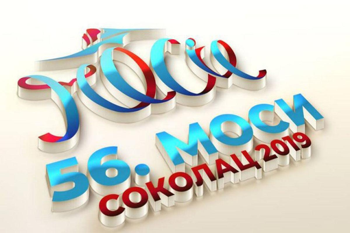 100 спортиста и спортисткиња из Пријепоља на 56. МОСИ у Сокоцу