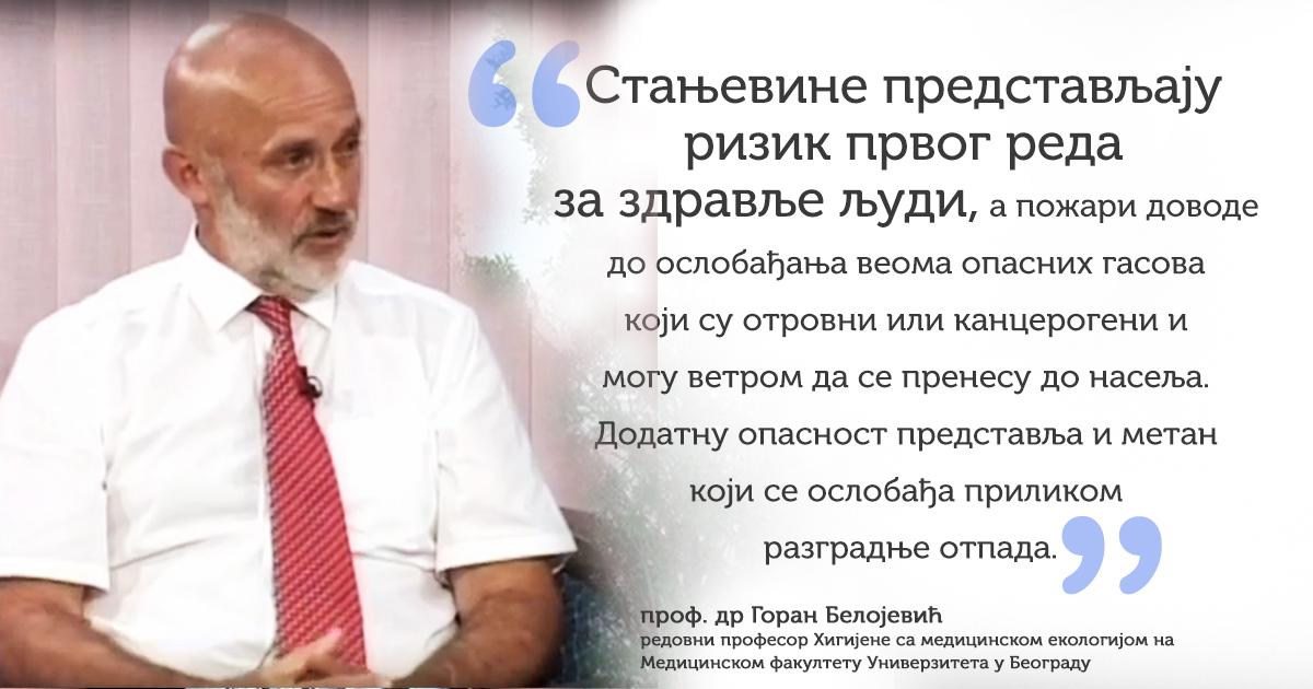 Проф. др Горан Белојевић о депонији Стањевине