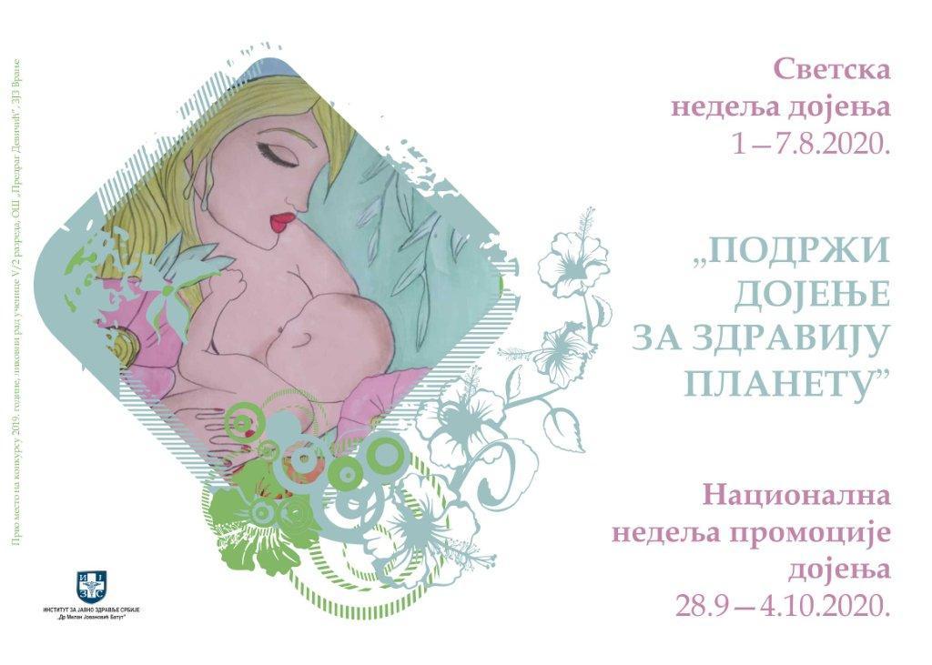 Светска недеља дојења – Од почетка године у Пријепољу рођене 264 бебе