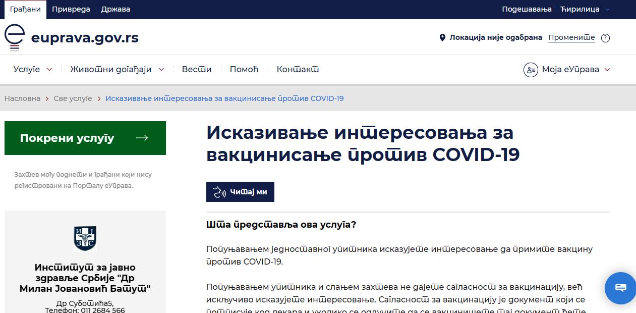 Почела онлајн пријава за вакцинацију против коронавируса на порталу Е-управа